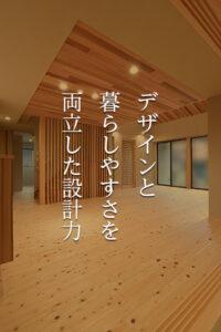 未来住建のこだわり1「デザインと暮らしやすさを両立した設計力」