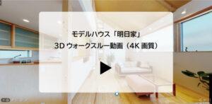 モデルハウス3Dウォークスルー動画サムネイル