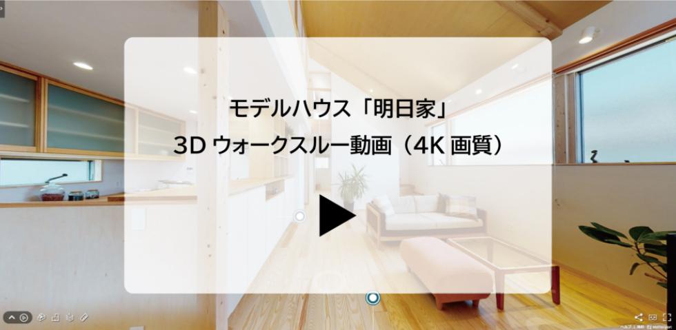 モデルハウス3Dウォークスルー動画サムネイル|株式会社未来住建
