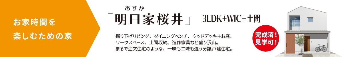 明日家桜井分譲戸建のバナー|株式会社未来住建