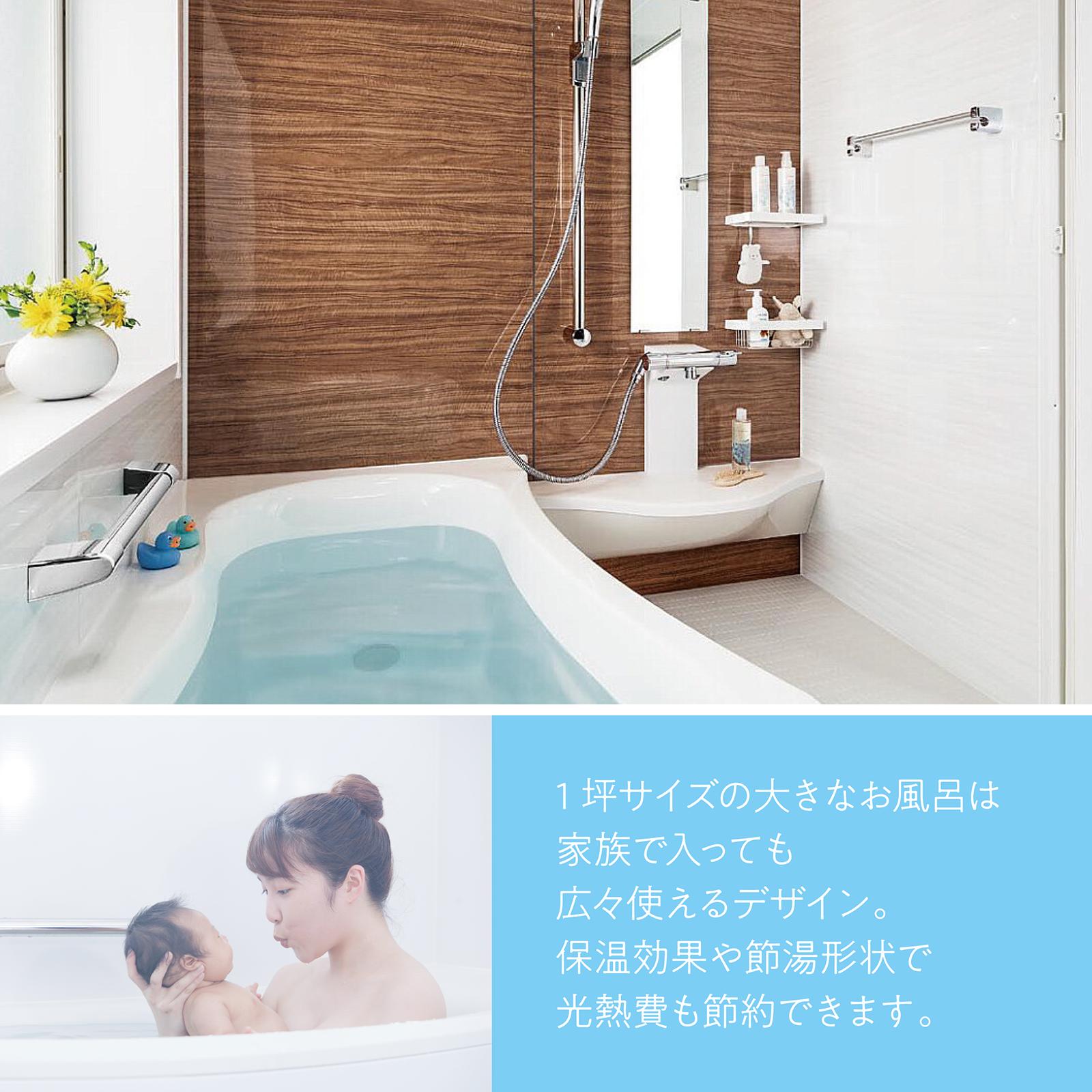 バスルーム説明メイン画像|株式会社未来住建