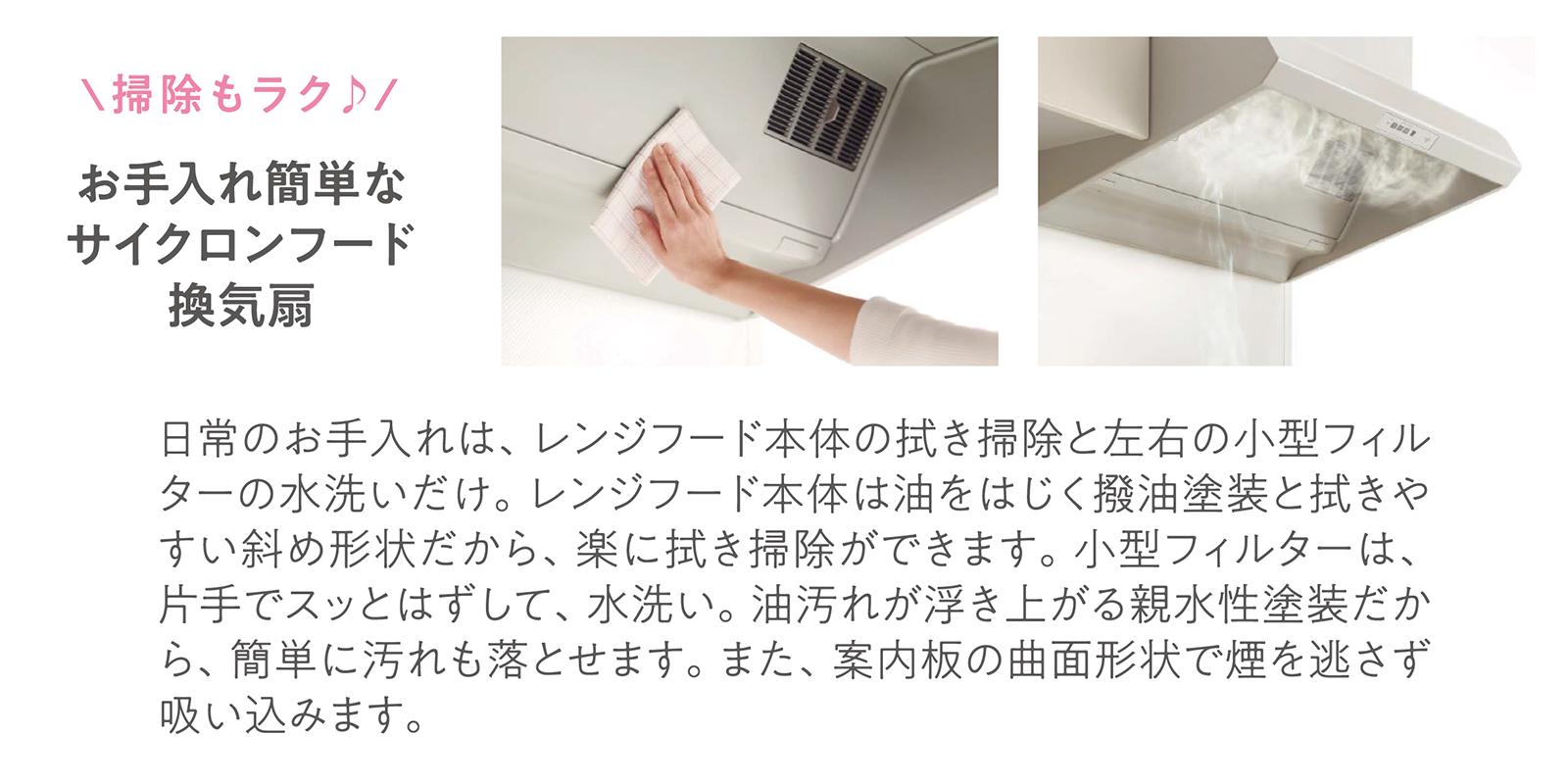 キッチン説明サイクロンフード画像|株式会社未来住建