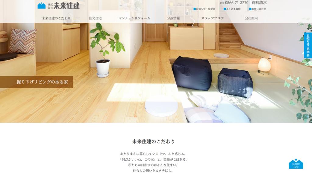 新しいホームページのトップ画像