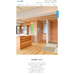未来住建のホームページが新しくなりました!|新HPトップイメージ(スマホ)サムネイル用画像|株式会社未来住建