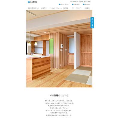 未来住建のホームページが新しくなりました!新HPトップイメージ(スマホ)サムネイル用画像|株式会社未来住建|安城市|注文住宅・マンションリフォーム・定期借地権付分譲